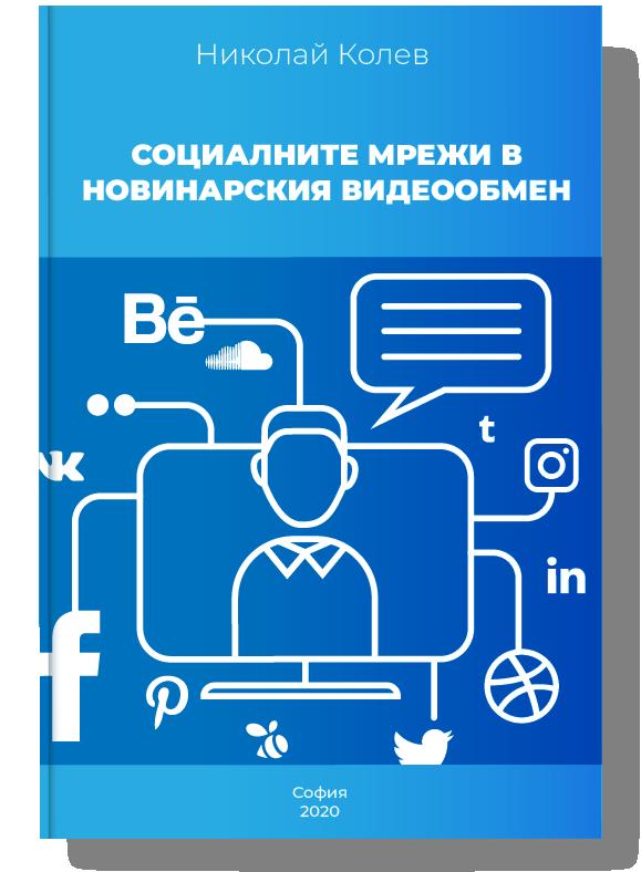 Nikolay_Kolev-Social_media_in_news_video_sharing